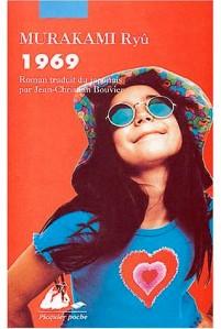 murakami1969